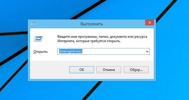 Управление дисками Windows 10: как разделить жесткий диск