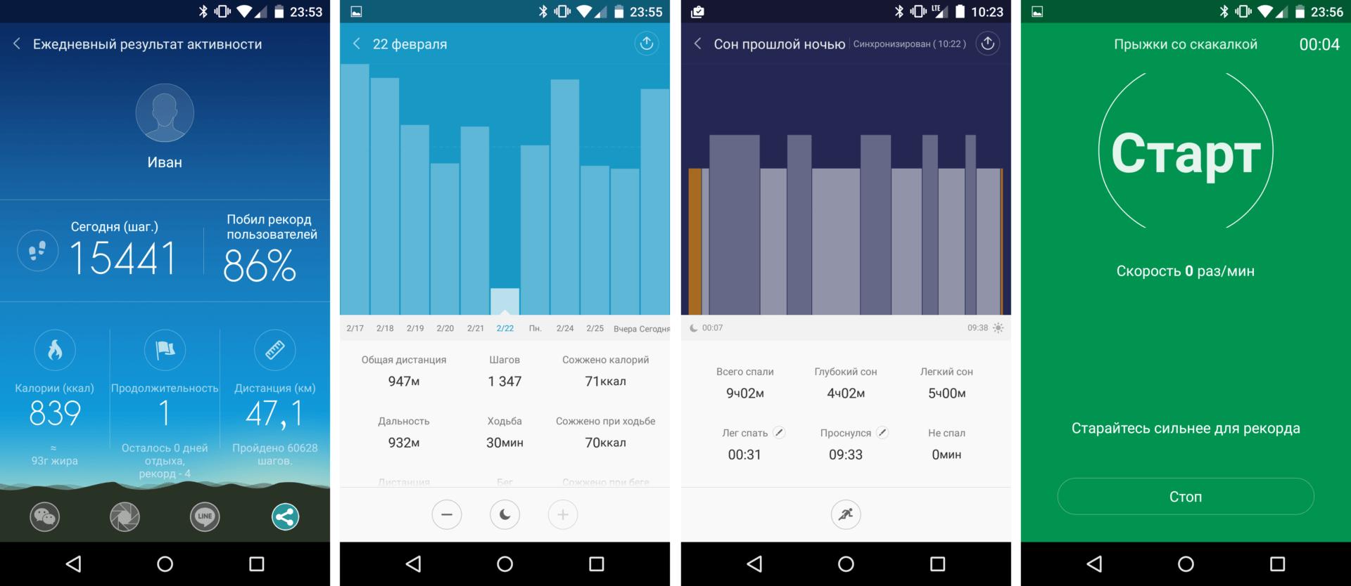 Приложение Mi Fit и прошивка часов