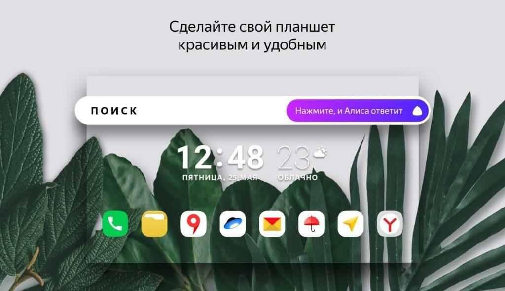 Яндекс с Алисой