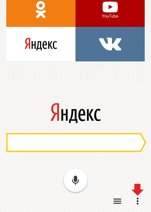 Меняем тему Яндекс браузера с помощью галереи фонов