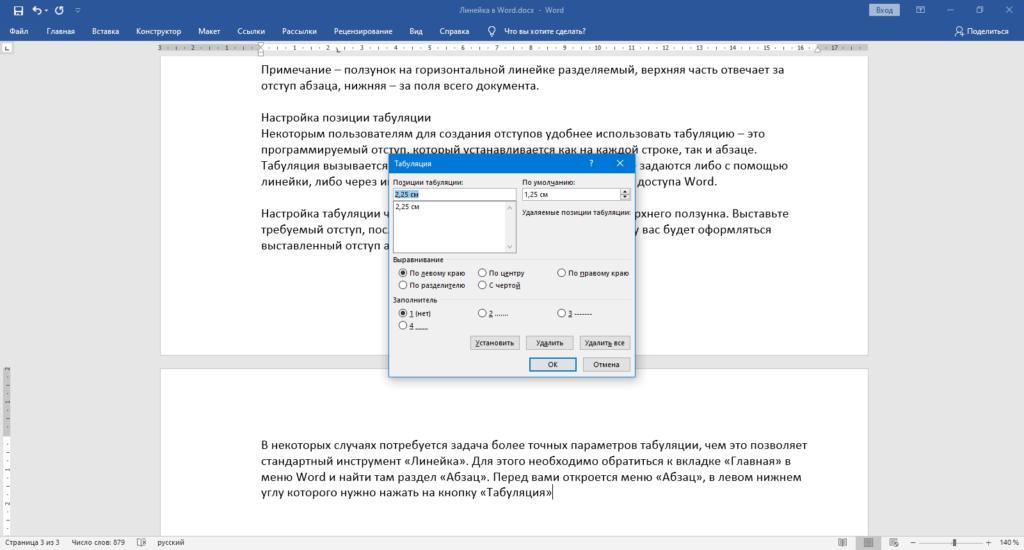 Как включить линейку в Microsoft Word различных версий