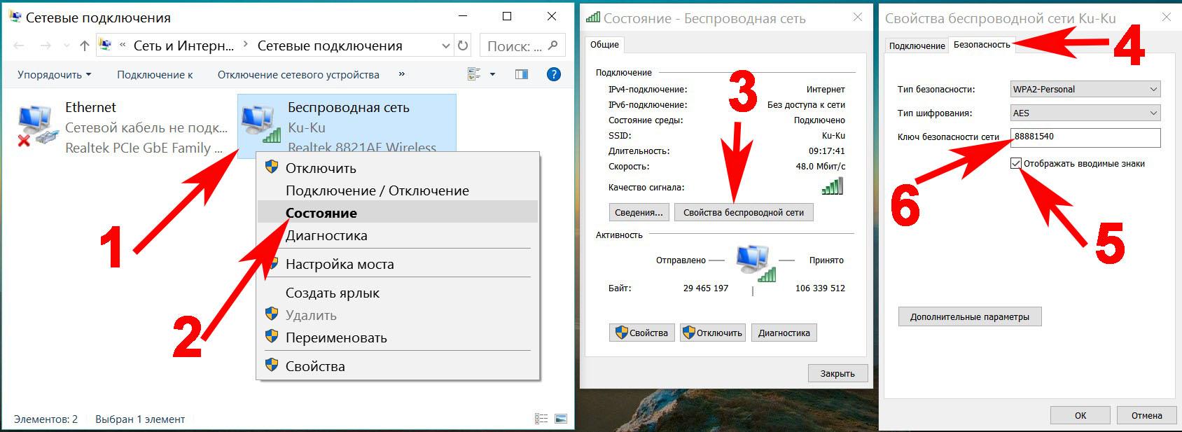 Как узнать пароль от wifi разными способами